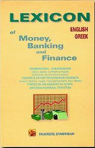 LEXICON OF MONEY BANKING AND FINANCE ENGLISH GREEK