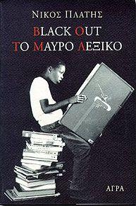 BLACK OUT-ΤΟ ΜΑΥΡΟ ΛΕΞΙΚΟ