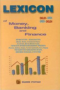 LEXICON OF MONEY BANKING AND FINANCE