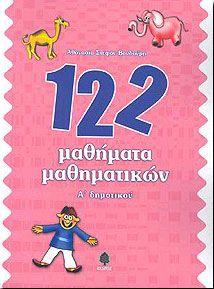 122 ΜΑΘΗΜΑΤΑ ΜΑΘΗΜΑΤΙΚΩΝ Α ΔΗΜ.