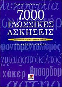7000 ΓΛΩΣΣΙΚΕΣ ΑΣΚΗΣΕΙΣ