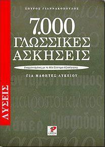 7000 ΓΛΩΣΣΙΚΕΣ ΑΣΚΗΣΕΙΣ ΛΥΣΕΙΣ