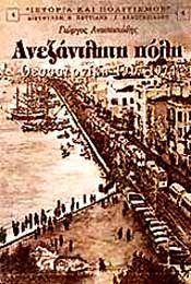 ΑΝΕΞΑΝΤΛΗΤΗ ΠΟΛΗ ΘΕΣΣΑΛΟΝΙΚΗ 1917-1974
