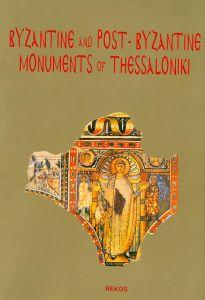 BYZANTINE AND POST-BYZANTINE MONUMENTS OF THESSALONIKI