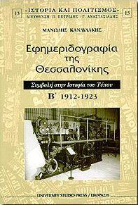 ΕΦΗΜΕΡΙΔΟΓΡΑΦΙΑ ΤΗΣ ΘΕΣΣΑΛΟΝΙΚΗΣ Β'ΤΟΜΟΣ 1912-1923