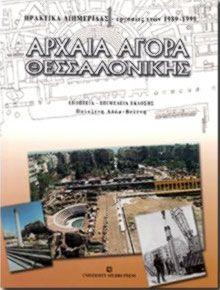 ΑΡΧΑΙΑ ΑΓΟΡΑ ΘΕΣΣΑΛΟΝΙΚΗΣ 1