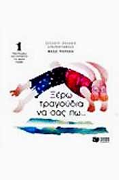 ΒΑΣΩ ΨΑΡΑΚΗ / ΞΕΡΩ ΤΡΑΓΟΥΔΙΑ ΝΑ ΣΑΣ ΠΩ Νο1 - CD