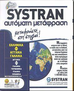 SYSTRAN ΑΥΤΟΜΑΤΗ ΜΕΤΑΦΡΑΣΗ(ΠΟΛΥΓΛΩΣΣΙΚΟ)