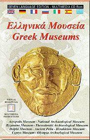 ΕΛΛΗΝΙΚΑ ΜΟΥΣΕΙΑ-GREEK MUSEUMS
