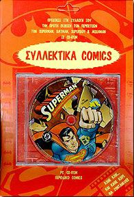 SUPERMAN-ΣΥΛΛΕΚΤΙΚΑ COMICS(ΠΡΟΣΦΟΡΑ)