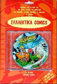 AQUAMAN-ΣΥΛΛΕΚΤΙΚΑ COMICS(ΠΡΟΣΦΟΡΑ)