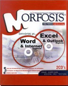 MORFOSIS-ΞΕΚΙΝΩΝΤΑΣ ΜΕ WORD AND INTERNET EXPLORER EXCEL AND