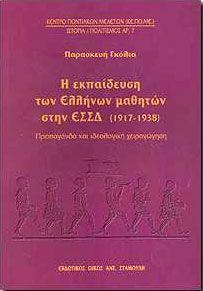Η ΕΚΠΑΙΔΕΥΣΗ ΤΩΝ ΕΛΛΗΝΩΝ ΜΑΘΗΤΩΝ ΣΤΗΝ ΕΣΣΔ (1917-1938)