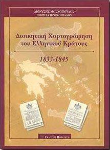 ΔΙΟΙΚΗΤΙΚΗ ΧΑΡΤΟΓΡΑΦΗΣΗ ΤΟΥ ΕΛΛΗΝΙΚΟΥ ΚΡΑΤΟΥΣ 1833-1845