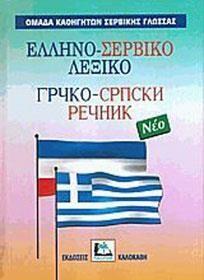 ΕΛΛΗΝΟ-ΣΕΡΒΙΚΟ ΛΕΞΙΚΟ ΝΕΟ