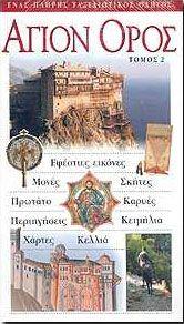 ΑΓΙΟΝ ΟΡΟΣ ΤΟΜΟΣ 2