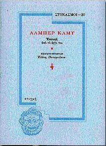 ΑΛΜΠΕΡ ΚΑΜΥ (ΣΤΟΧΑΣΜΟΙ-20)