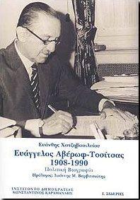 ΕΥΑΓΓΕΛΟΣ ΑΒΕΡΩΦ ΤΟΣΙΤΣΑΣ (1908 - 1990)
