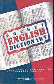 POCKET ENGLISH DICTIONARY ( N/E )