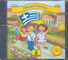 ΕΘΝΙΚΕΣ ΕΠΕΤΕΙΟΙ(CD)