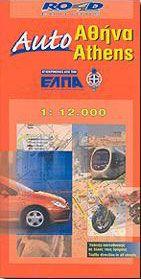 AUTO ΑΘΗΝΑ ATHENS 1:10500
