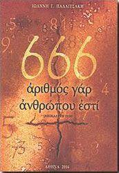 666 ΑΡΙΘΜΟΣ ΓΑΡ ΑΝΘΡΩΠΟΥ ΕΣΤΙ