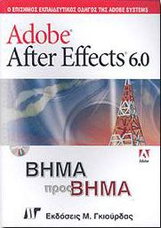 ADOBE AFTER EFFECTS 6.0 ΒΗΜΑ ΠΡΟΣ ΒΗΜΑ