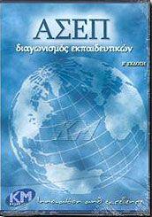 ΑΣΕΠ ΔΙΑΓΩΝΙΣΜΟΣ ΕΚΠΑΙΔΕΥΤΙΚΩΝ (CD-ROM)