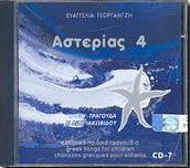 ΑΣΤΕΡΙΑΣ 4 ΤΡΑΓΟΥΔΙΑ (CD)