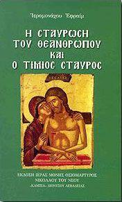 Η ΣΤΑΥΡΩΣΗ ΤΟΥ ΘΕΑΝΘΡΩΠΟΥ ΚΑΙ Ο ΤΙΜΙΟΣ ΣΤΑΥΡΟΣ