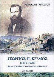 ΓΕΩΡΓΙΟΣ Π ΚΡΕΜΟΣ 1839-1926 (ΔΕΜΕΝΟ)