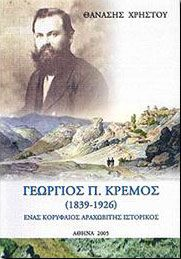 ΓΕΩΡΓΙΟΣ Π ΚΡΕΜΟΣ 1839-1926
