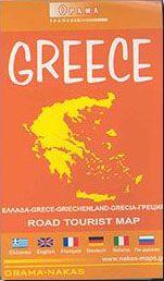 GREECE (ΧΑΡΤΗΣ ΠΟΡΤΟΚΑΛΙ)
