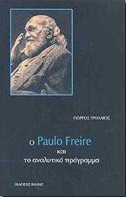Ο PAULO FREIRE ΚΑΙ ΤΟ ΑΝΑΛΥΤΙΚΟ ΠΡΟΓΡΑΜΜΑ