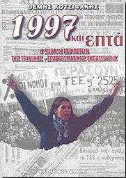 1997 ΚΑΙ ΕΠΤΑ