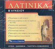 ΛΑΤΙΝΙΚΑ Β ΛΥΚ (CD-ROM)