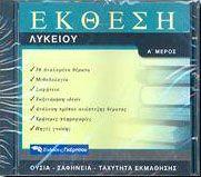 ΕΚΘΕΣΗ ΛΥΚΕΙΟΥ ΜΕΡΟΣ Α(CD-ROM)