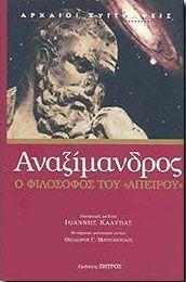 ΑΝΑΞΙΜΑΝΔΡΟΣ Ο ΦΙΛΟΣΟΦΟΣ ΤΟΥ ΑΠΕΙΡΟΥ