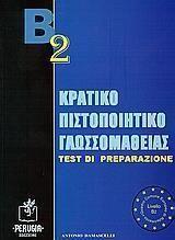 ΚΡΑΤΙΚΟ ΠΙΣΤΟΠΟΙΗΤΙΚΟ ΓΛΩΣΣΟΜΑΘΕΙΑΣ Β2 TEST DI PREPARAZIONE