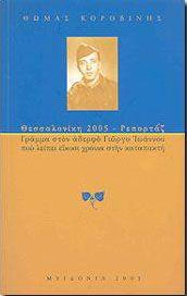 ΘΕΣΣΑΛΟΝΙΚΗ 2005 ΡΕΠΟΡΤΑΖ