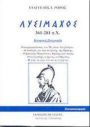 ΛΥΣΙΜΑΧΟΣ 361-281 π.Χ