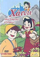 XAINTI ΜΙΑ ΞΑΦΝΙΚΗ ΕΠΙΣΚΕΨΗ-DVD