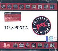 10 ΧΡΟΝΙΑ ΡΕΠΟΡΤΑΖ ΧΩΡΙΣ ΣΥΝΟΡΑ (DVD-CD)