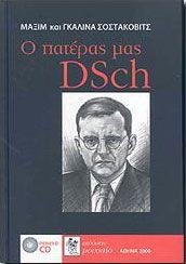 Ο ΠΑΤΕΡΑΣ ΜΑΣ DSCH (  CD)