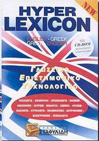 HYPER LEXICON ENGLISH-GREEK GREEK-ENGLISH ΜΕ CD-ROM
