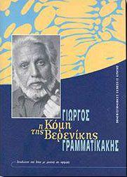 Η ΚΟΜΗ ΤΗΣ ΒΕΡΕΝΙΚΗΣ ( CD)