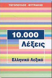 10000 ΛΕΞΕΙΣ