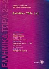 ΕΛΛΗΝΙΚΑ ΤΩΡΑ 2 2 (2CD)
