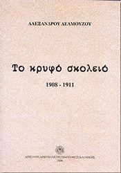 ΤΟ ΚΡΥΦΟ ΣΧΟΛΕΙΟ 1908-1911