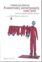 ΕΙΚΑΣΤΙΚΕΣ ΚΑΤΑΓΡΑΦΕΣ 1986-2005